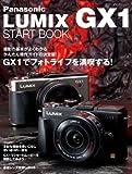 Panasonic LUMIX GX1 START BOOK (マイナビムック)