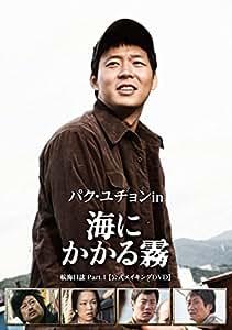 パク・ユチョン in 海にかかる霧 航海日誌 Part.I〈公式メイキングDVD〉(初回限定生産)