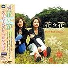 花*花 スーパーベスト・コレクション WQCQ-275