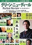 グリーン・ニューディール Perfect Review パーフェクトレビュー