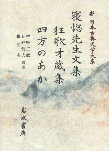寝惚先生文集・狂歌才蔵集・四方のあか (新 日本古典文学大系)