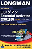 ロングマンEssential Activator英英辞典