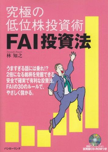究極の低位株投資術 FAI投資法 (パンローリング相場読本シリーズ)の詳細を見る