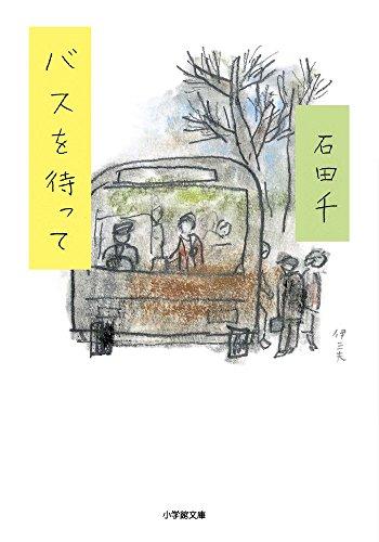 バスを待って (小学館文庫)の詳細を見る
