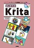 はじめてのKrita (I・O BOOKS)