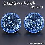 [汎用]丸目2灯式ヘッドライト-ブルーレンズ-(シボレーC10)