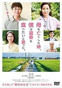【Amazon.co.jp限定】母を亡くした時、僕は遺骨を食べたいと思った。(Amazon.co.jp限定特典:B2ポスター+非売品プレス付) [DVD]