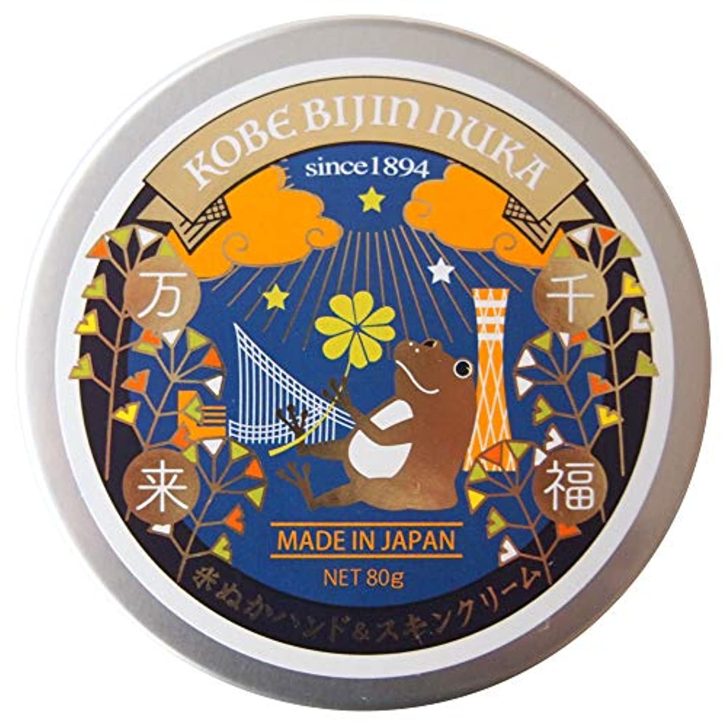 祭り稼ぐバックグラウンド神戸美人ぬか 米ぬかハンド&スキンクリーム(千福万来)【ヘルシーシトラスの香り】 80g