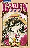 KAREN(1) (ちゃおコミックス)