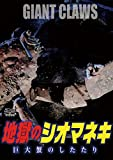 地獄のシオマネキ 巨大蟹のしたたり[DVD]
