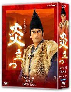 NHK大河ドラマ 炎立つ 完全版 第弐集 [DVD]