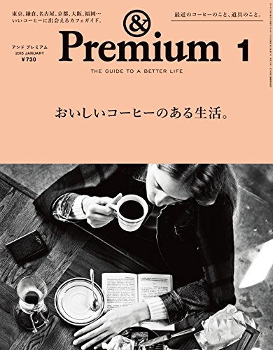 & Premium (アンド プレミアム) 2015年 1月号の詳細を見る