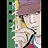 月下の棋士(2) (ビッグコミックス)