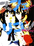 コミックス / 渡邊ダイスケ のシリーズ情報を見る