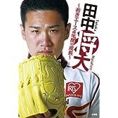 田中将大 〜若きエース4年間の成長〜
