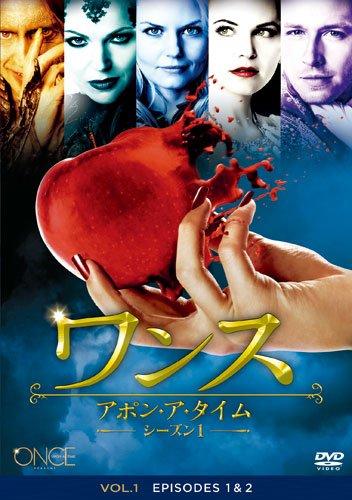ワンス・アポン・ア・タイム シーズン1 Vol.1 [DVD]の詳細を見る