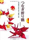 つなぎ折り鶴—一枚の紙から折り出す「連鶴」の技