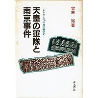 天皇の軍隊と南京事件―もうひとつの日中戦争史