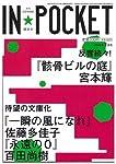 IN☆POCKET'09ー07