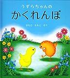 うずらちゃんのかくれんぼ (幼児絵本シリーズ)