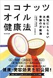 ココナッツオイル健康法~病気にならない 太らない 奇跡の万能油~ 画像