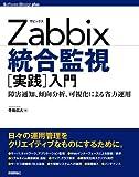 Zabbix統合監視「実践」入門 ~障害通知、傾向分析、可視化による省力運用 (Software Design plusシリーズ) 画像