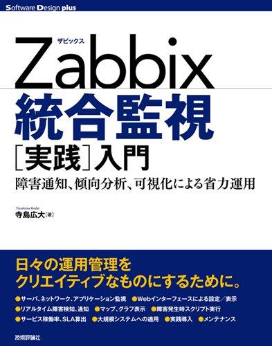 Zabbix統合監視「実践」入門 ~障害通知、傾向分析、可視化による省力運用 (Software Design plusシリーズ)の詳細を見る