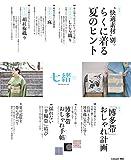 """七緒 vol.58―着物からはじまる暮らし 特集 快適素材別。 """"らくに着る"""