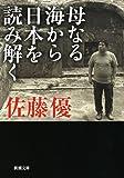 母なる海から日本を読み解く (新潮文庫)