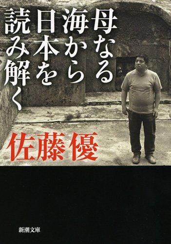 母なる海から日本を読み解く (新潮文庫)の詳細を見る