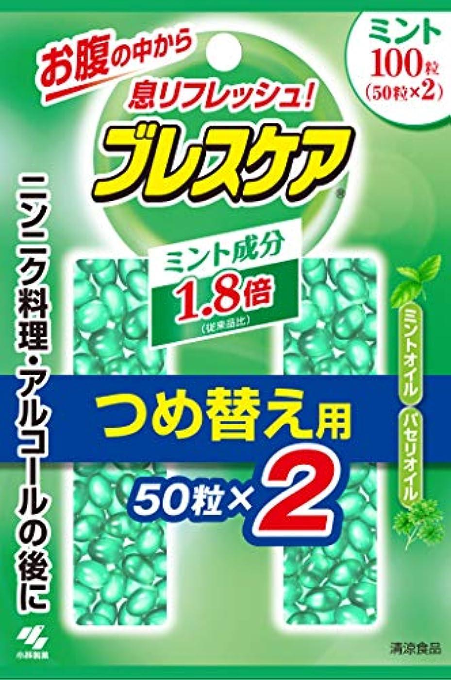 義務的つかの間充実ブレスケア 水で飲む息清涼カプセル 詰め替え用 ミント 100粒(50粒×2個