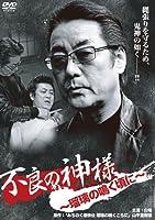不良の神様~瑠璃の鳴く頃に~ [DVD]