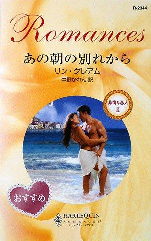 あの朝の別れから―非情な恋人〈2〉 (ハーレクイン・ロマンス)の詳細を見る
