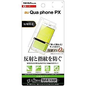レイ・アウト Qua phone PX フィル...の関連商品2