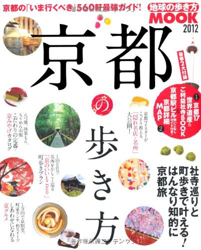 京都の歩き方 2012 (地球の歩き方ムック 国内 5)の詳細を見る