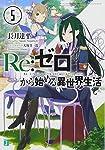 Re:ゼロから始める異世界生活5 (MF文庫J)