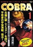 COBRA 1 コブラ復活 イレズミの三姉妹 (MFコミックス MFRシリーズ)