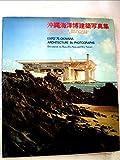沖縄海洋博建築写真集―自然と海と人間の記録 (1975年)