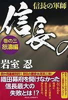 信長の軍師 巻の三 怒濤編 (祥伝社文庫)