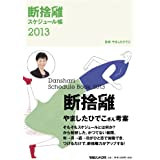 断捨離スケジュール帳 2013