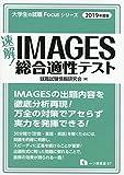 【2019年度版】速解! IMAGES総合適性テスト (大学生の就職Focusシリーズ)