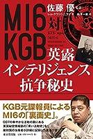 MI6対KGB 英露インテリジェンス抗争秘史