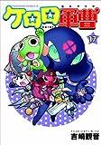 ケロロ軍曹 (17) (角川コミックス・エース 21-29)