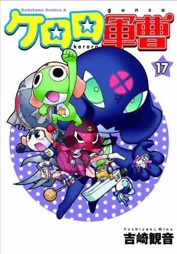 ケロロ軍曹 (17) (角川コミックス・エース 21-29)の詳細を見る
