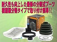 最新樹脂 分割式ドライブシャフトブーツ サンバーKV3 ※S/C