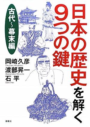 日本の歴史を解く9つの鍵 古代~幕末編の詳細を見る