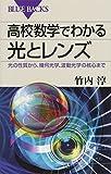 高校数学でわかる光とレンズ 光の性質から、幾何光学、波動光学の核心まで (ブルーバックス)