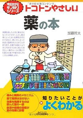 トコトンやさしい薬の本 (B&Tブックス―今日からモノ知りシリーズ)