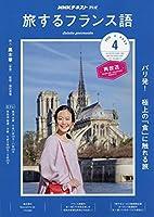 NHKテレビテレビ旅するフランス語 2019年 04 月号 [雑誌]