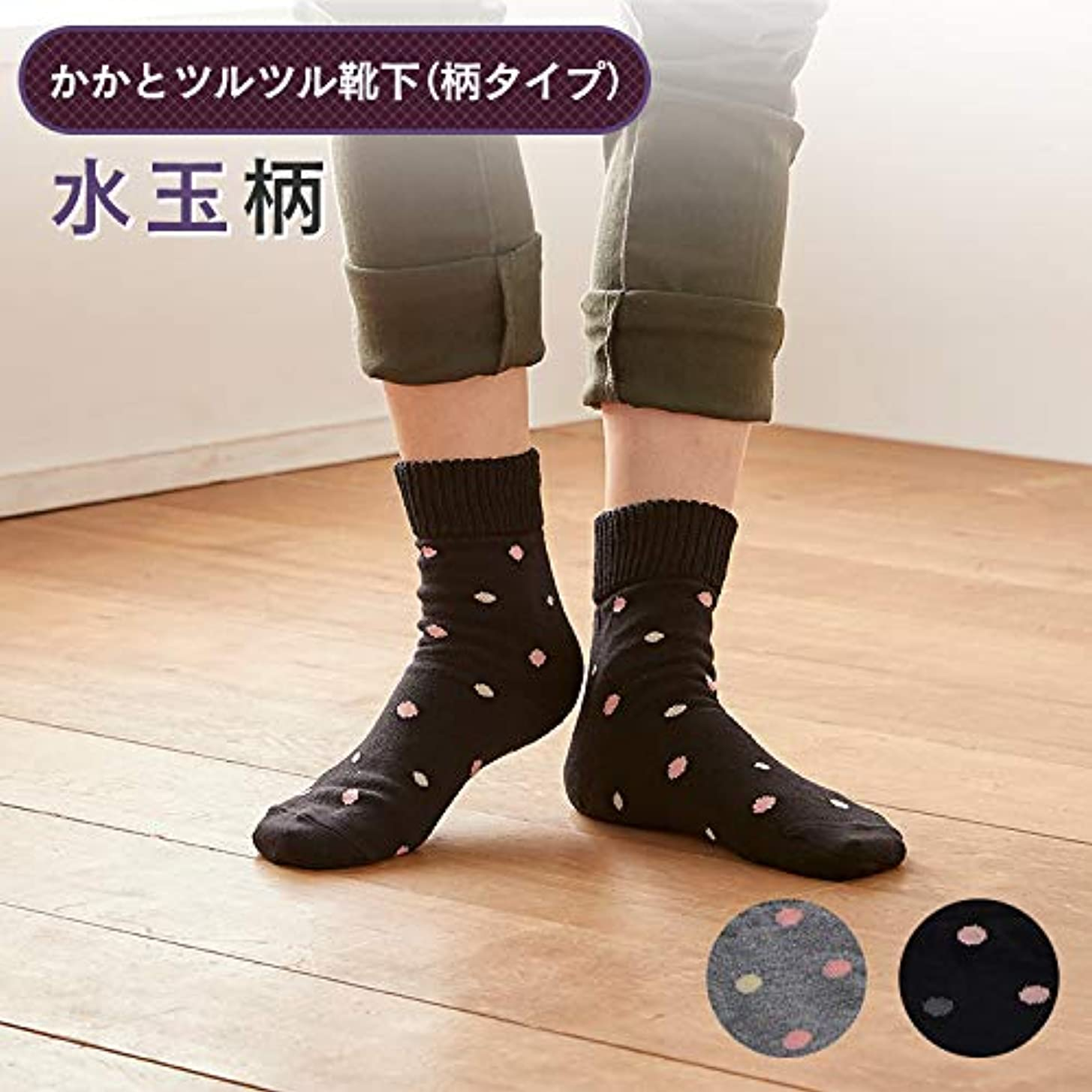 ええ上陸差別化するかかと 角質ケア ひび割れ対策 かかとツルツル靴下 水玉 ブラック 23-25cm 太陽ニット 727
